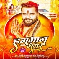 Download Hanuman Geyar