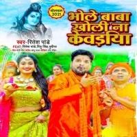 Download Bhole Baba Kholi Na Kewadiya