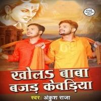 Download Khola Baba Bajad Kewad