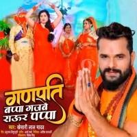 Download Ganpati Bappa Gajabe Raur Papa