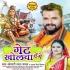 Play Bate Pandit Ji Se Contact Gate Kholawa Denge