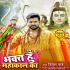 Download Na Dar Hai Kisi Kaal Ka Bhakt Hu Mahakal Ka