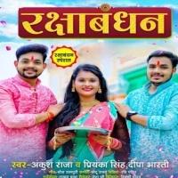 Bahini Tohra Ke Kabo Na Bhulaib Ho Rakshabandhan