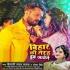Download Tum Badh Ke Tarah Hame Pyar Karo Ham Bihar Ke Tarah Doob Jayenge