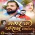 Play Aaj Bhar Kora Me Sutala A Majanu Mangar Ke Parichha Jaiba