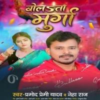 Bolata Murga Bhabhorahi Ke Bera Bolata Murga