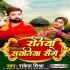 Play Ratiya Sawatiya Sange Kaat Aila Kekar Hadiya Chaat Aila