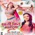 Play Tadpe Osahi Piya Bina Tadpe Jiyara Hamar
