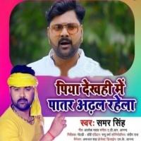 Bhorhariya Le Sej Pa Chadhal Rahela Piya Dekhahi Me Patar Adal Rahela