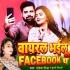 Play Chumma Let Look Pa Viral Jani Kariha Facebook Pa
