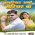 Play Tohar Gachh Par Ke Nariyar Abhi Hariyar Ba