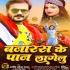 Play Jab Jab Othawa Pa Red Bord Tangelu Banaras Ke Paan Lagelu
