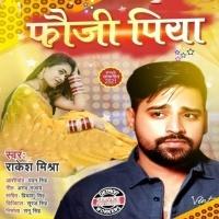 Chhutal Na Haradi Piya Ho Kase Lagala Vardi Fauji Piya