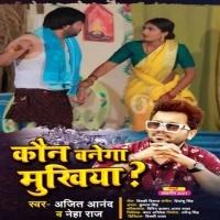 Mukhiya Hamhi Hokham Kaun Banega Mukhiya