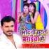 Download Odhani Chhodani Bagaicha Me Bhaiya Ke Milal Re Bhauji