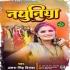 Play Saiya Bin Nathuniya Ke Dali