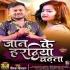 Play Hamaro Badhatawe Dil Ke Daradiya Ta Jaan Ke Haradiya Chadhata