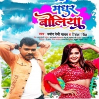 Madhur Madhur Tohar Boliya Goliya Marela Ae Jaan Dj Remix