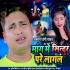 Download Tora Mang Me Sindur Pare Lagal Hum Bhaini Bemar Paani Chadhe Lagal