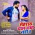 Download Mehraru Mane Koi Daal Bhaat Nahi Hai Dj Remix