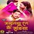 Play Sariya Ae Ho Babuniya Jab Jamuniya Rang Ke Penhelu