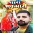 Download Apna Nari Sukumari Ke Chhod Dihila