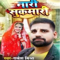 Apna Nari Sukumari Ke Chhod Dihila Nari Sukmari