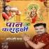 Download Pachara Ke Parikal Bhawani Maiya Hola Jahawa Chal Jali Ho