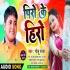 Play Piro Ke Hero Ke Ban Ja Tu Dhania Jingi Bhar Bhogat Rahiha Raaj Ho