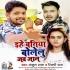 Play Ehe Batiya Bolelu Jab Jaan Karejawa Judala Ho