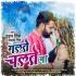 Play Aaj Kalh Ta Galate Chalate Ba Roj Yaar Bhatar Badalte Ba