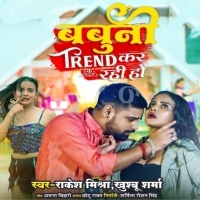 Jab Jab Kamariya Band Kar Rahi Ho Youtube Par Trend Kar Rahi Ho Babuni Tu Youtube Pe Trend Kar Rahi Ho