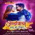 Play Chhatiya Se Odhaniya Sata Ke Rakhiha Izzat Bacha Ke Rakhiha