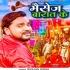 Play Saiya Sathe Hamar Saat Feri Ho Gail