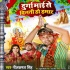 Download Durga Maai Se Vinti Ho Hamar