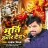 Download Pahile Murti Hamara Ke Deda