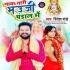 Play Lalaki Sadiya Penh Ke Bhauji Kamariya Hilawa Tadi Ho