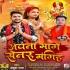 Download Mela Me Aaw Milke Chal Jaiha Ho