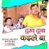 Play Devra Dhake Jhunjhuna Dukh Duna Kaile Ba
