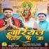 Play Nav Din Raha Tu Ehije Nariyal Phori Ke Ja
