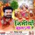 Play Dekha Aaili Bhawani Ho Ki Nimiyo Dolata
