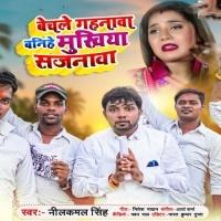 Download Bechale Gahanwa Banihe Mukhiya Sajanwa