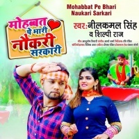 Download Mohabbt Par Bhari Naukri Sarkari