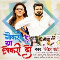 Download Naukari Do Ya Chhokari Do