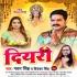 Play Kaise Bhul Gailu A Bhauji Dekha Dibari Me Tel Naikhe
