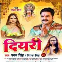 Kaise Bhul Gailu A Bhauji Dekha Dibari Me Tel Naikhe Diyari