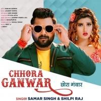 Chhora Ganwar