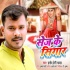 Play Moja Hamke Kin De Re Bhauji