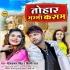 Play Jaan Tohar Mummy Kasam Ham Ome Ka Na Hayi