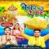 Play Sakhiya Ke Sun Ba Ancharwa Nu Ho Beta De Da Ae Maai